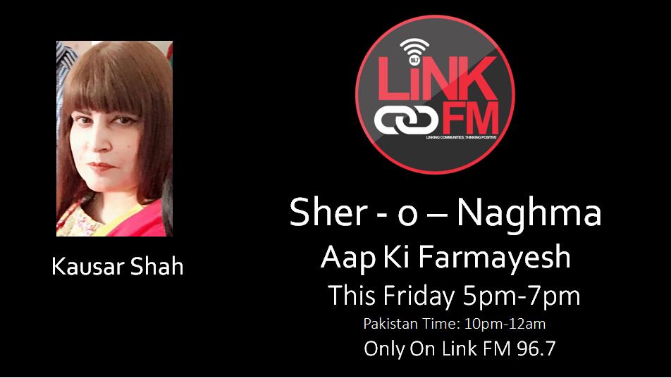 Sher o Naghma- Aap ki farmaysh 5-7