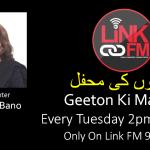 Geeton Ki Mahfil